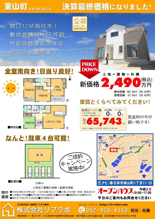 20160903春日井市東山町1