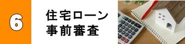 新6住宅ローン事前審査