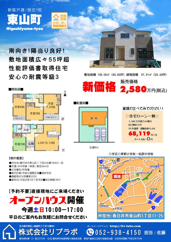 20160624春日井市東山町2