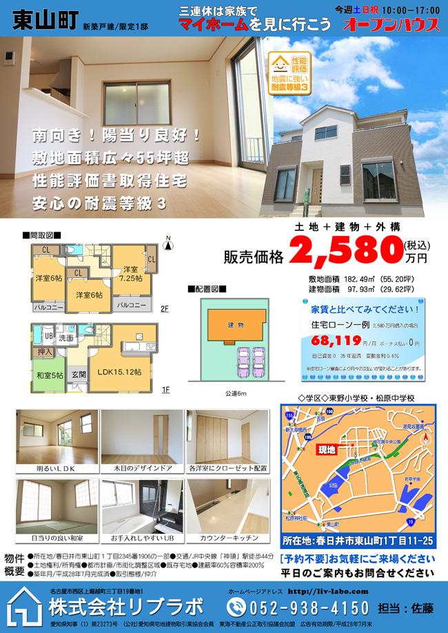 20160716春日井市東山町