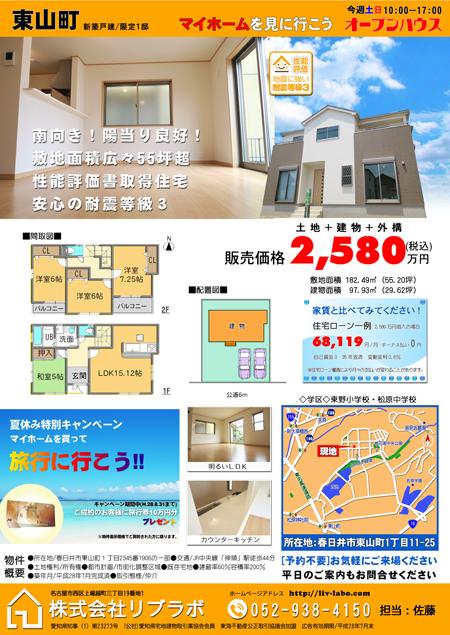 20160805春日井市東山町